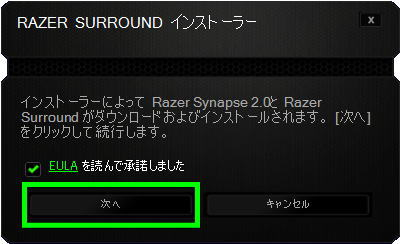 razer-surround-install-02