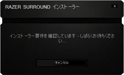 razer-surround-install-03