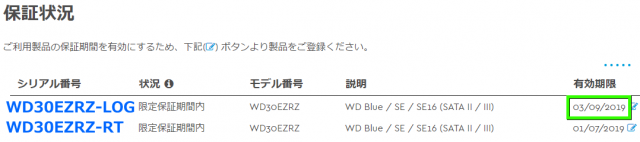 wd30ezrz-log-rma-640x142