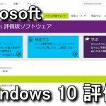 Windows 10 評価版のダウンロード方法