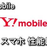 Y!mobile スマートフォン ベンチマーク 性能比較