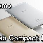 dtab Compact (d-01J)の性能解説