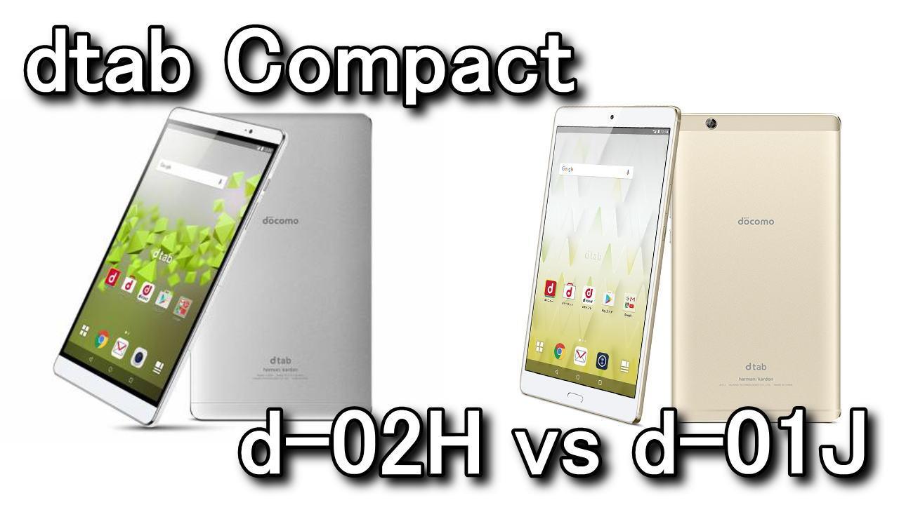 d-02h-vs-d01j