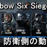 【R6S】 防衛側の動き方