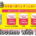 docomo withの料金解説