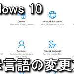 Windows 10の表示言語を変更する方法
