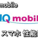 UQ mobile スマートフォン ベンチマーク 性能比較