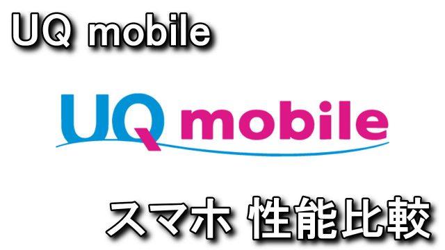 uq-mobile-640x360