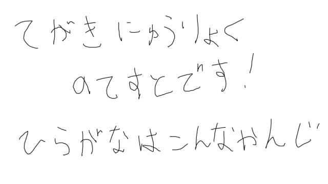 vBook-v2-hiragana-640x360