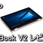 vBook V2 2in1のフルHD対応11.6型ノートPC レビュー