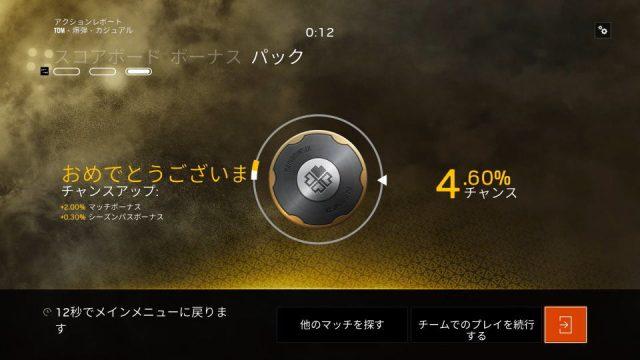 alpha-packs-chance-up-640x360