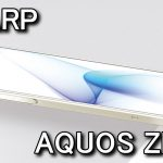 AQUOS ZETA (SH-04H)の性能解説