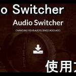 Audio Switcherの使用方法