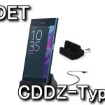 CDDZ-Type-C スマートフォン充電クレードル レビュー