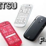 らくらくスマートフォン4 (F-04J)の性能解説