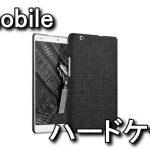 MediaPad M3 8.4用 布地ケース レビュー