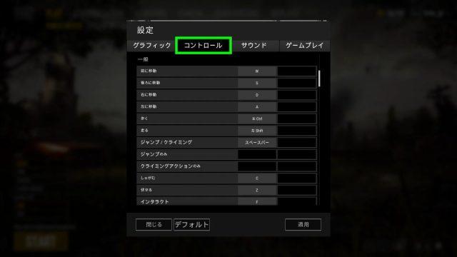 pubg-keyconfig-3-1-640x360