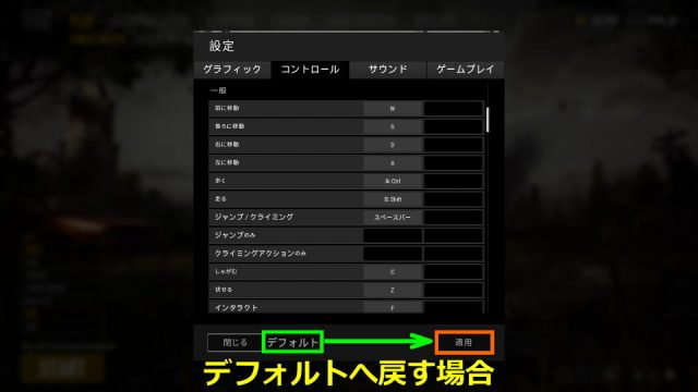 pubg-keyconfig-4-640x360
