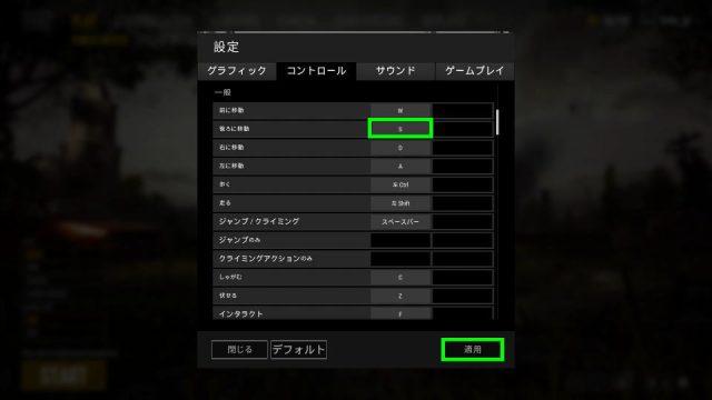 pubg-keyconfig-7-640x360