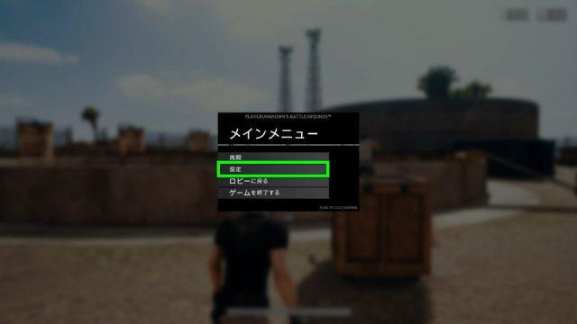 pubg-keyconfig-8-640x360