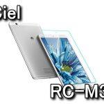 RC-M3 8.4 MediaPad M3 8.4用保護フィルム レビュー