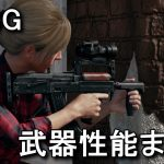 【PUBG】 武器性能まとめ
