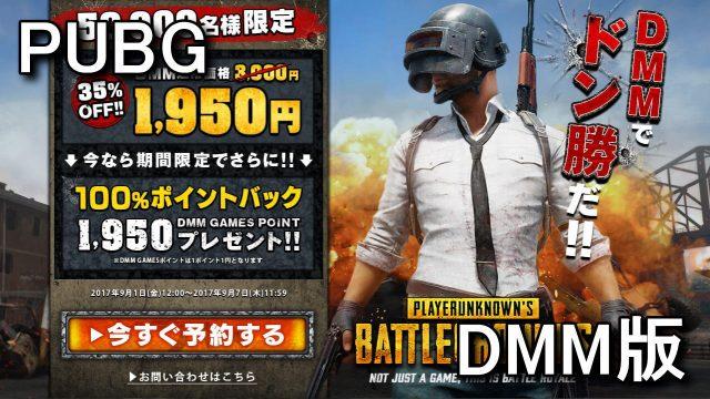 dmm-pubg-1-640x360