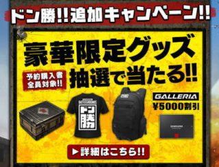 dmm-pubg-tuika-campaign-320x244