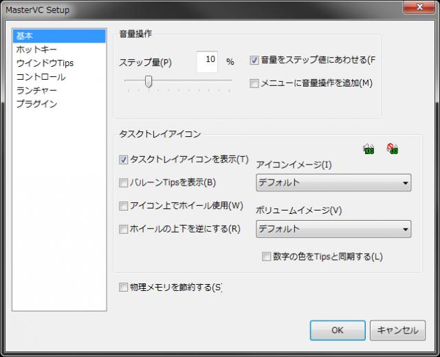mastervc-basic-640x519