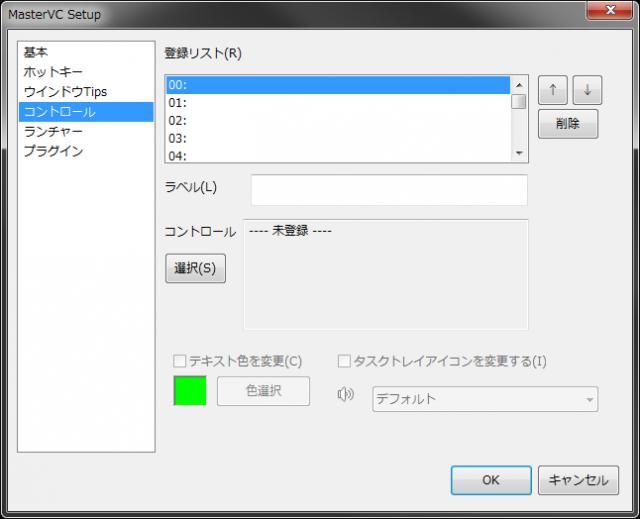 mastervc-control-640x519