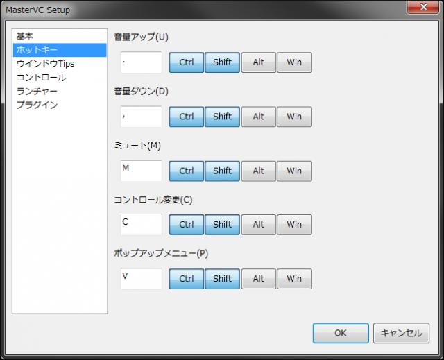 mastervc-hot-key-640x519