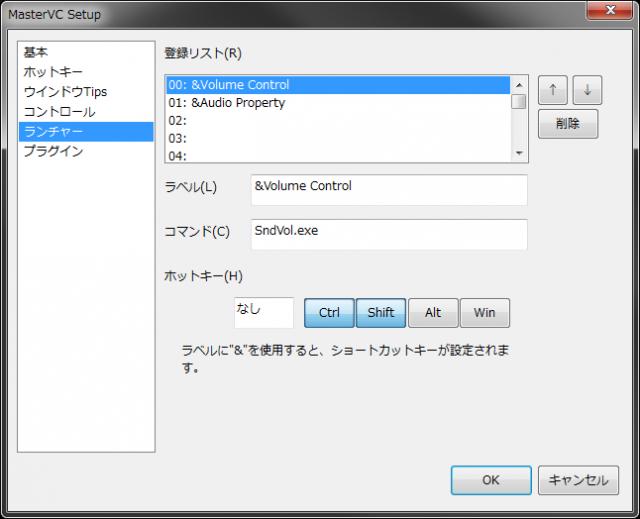 mastervc-launcher-640x519