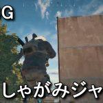 【PUBG】パッチ後もしゃがみジャンプを行う方法