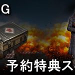PLAYERUNKNOWN SETとは?