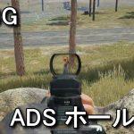 【PUBG】ADSをホールドで行う方法