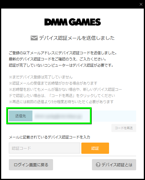 dmm-game-player-3