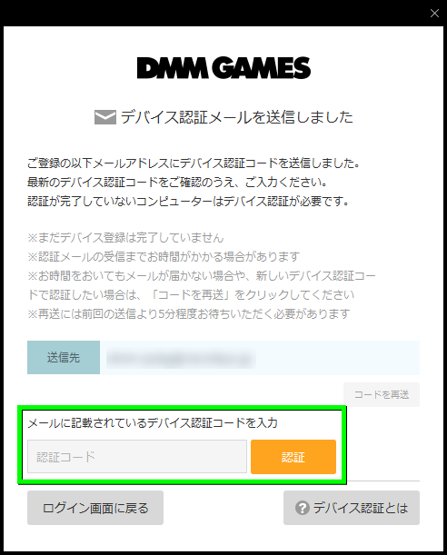 dmm-game-player-5