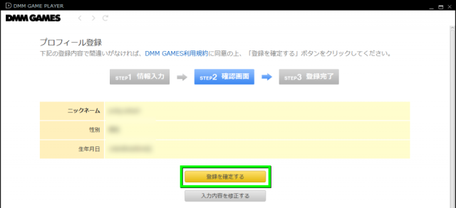 dmm-game-player-9-640x293