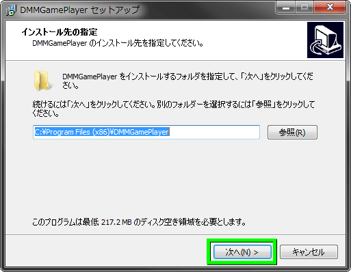 dmm-game-player-install-2