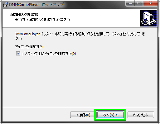 dmm-game-player-install-3