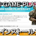 DMM GAME PLAYERのインストール方法
