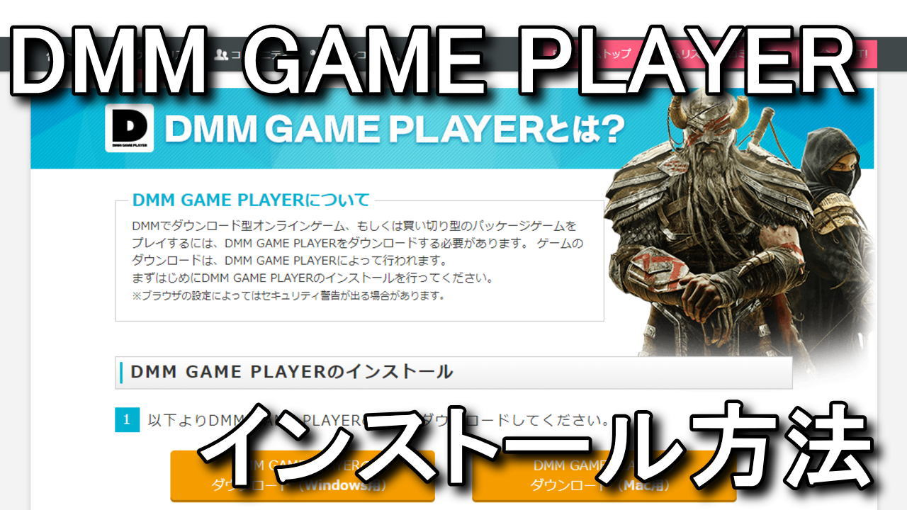 dmm-game-player-install-top