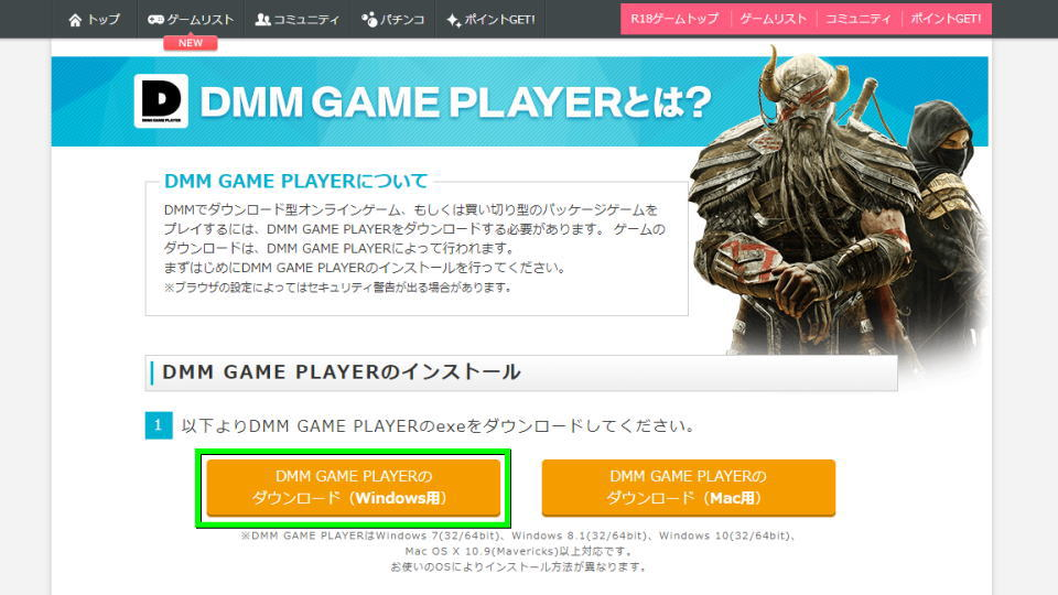 dmm game player インストール 先