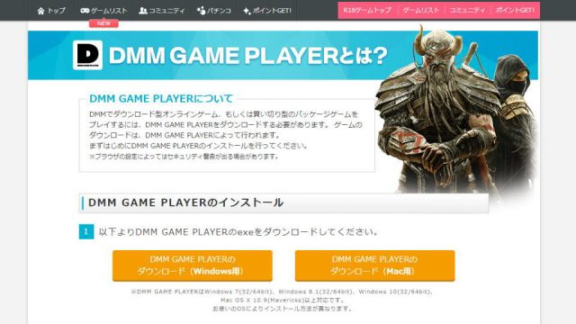 dmm-game-player-top-640x360