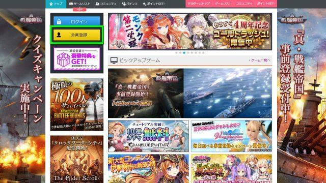 dmm-games-login-1-640x360
