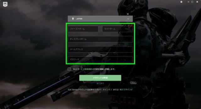 fortnite-install-04-640x347