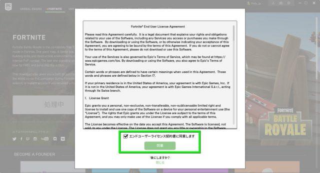 fortnite-install-08-640x347