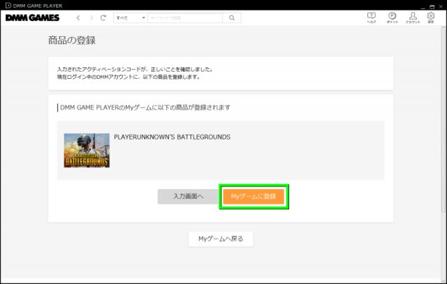 pubg-install-03-640x407