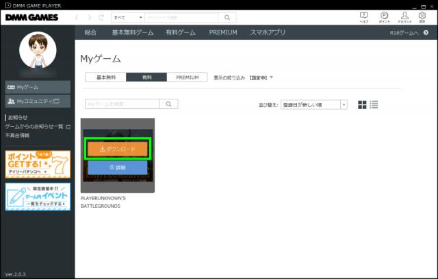 pubg-install-06-640x407