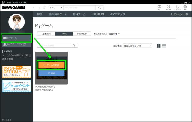 pubg-install-14-640x407